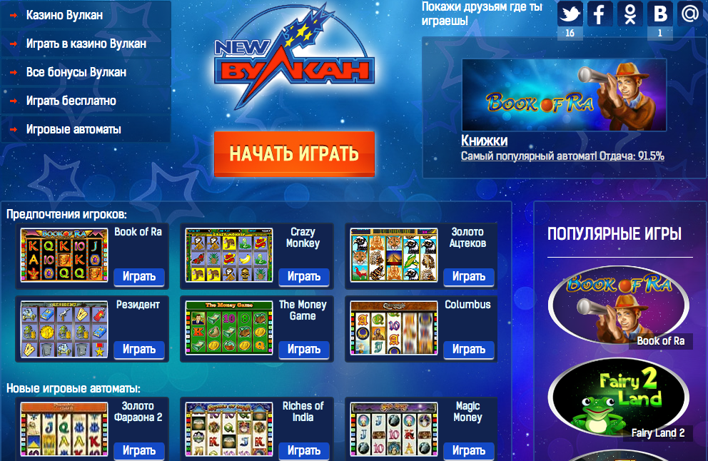 vulkan-igrovie-apparati-kazino-onlayn